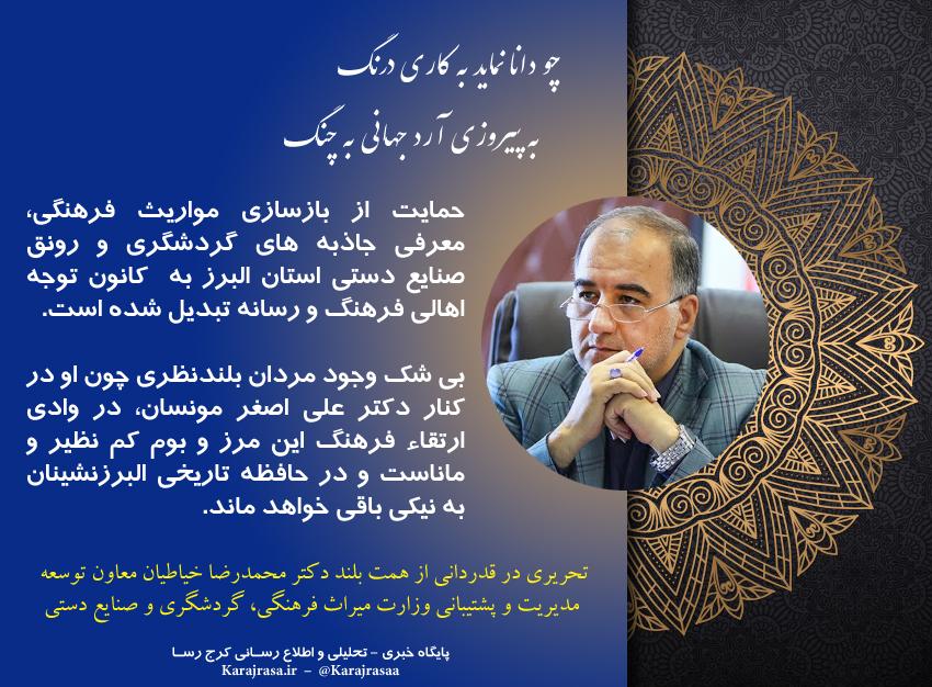 دکتر محمدرضا خیاطیان
