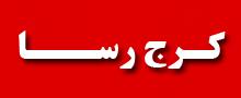 شبکه خبری کرج رسا